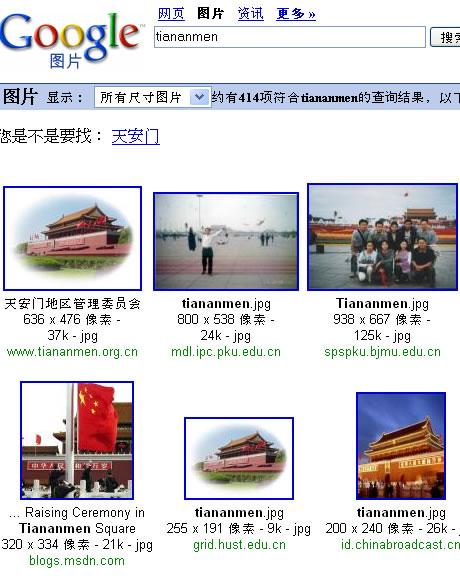 Tienanmen volgens Google China