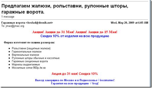 Russische spam in Gmail