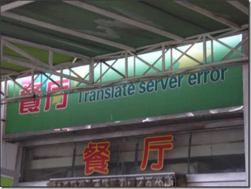 Translate server error - vertaling van iets Chinees